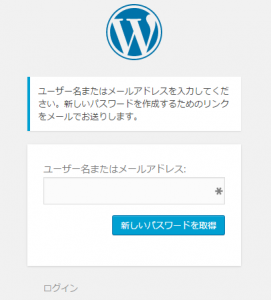wordpress_login_2
