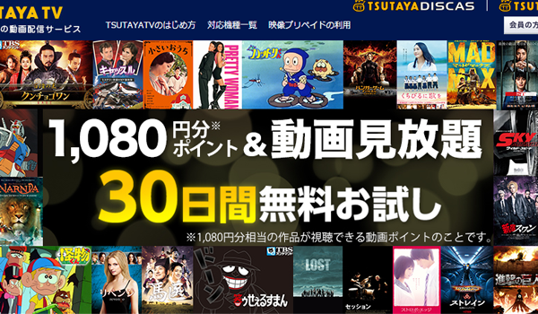 tsutaya-tv-main