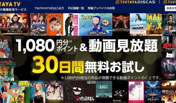 tsutaya-tv-main