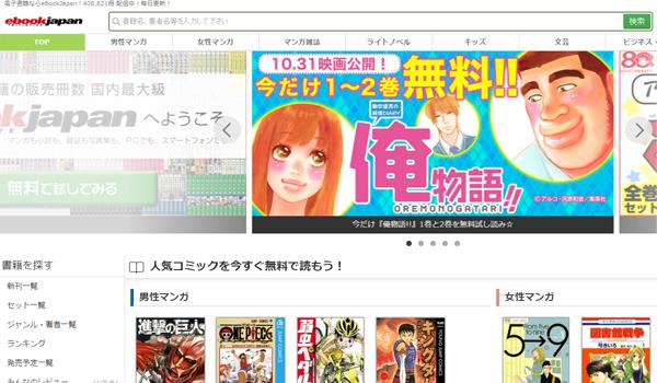 ebook-japan