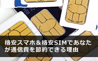 sim_smartphone