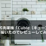 cuble-main
