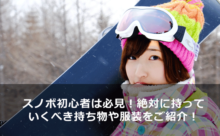 snowborad-item-main