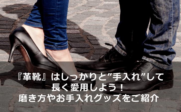 Leathershoes-main