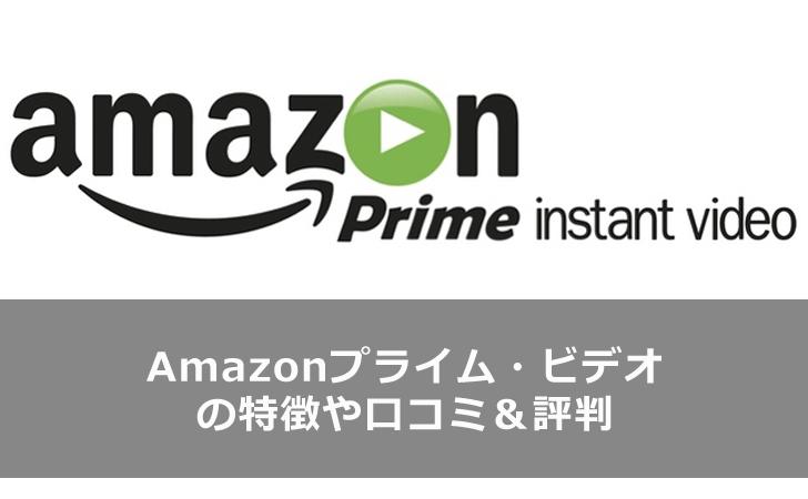 amazon-prime-review-main