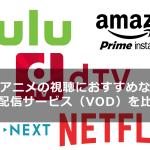 anime-vod-service-comparison-main