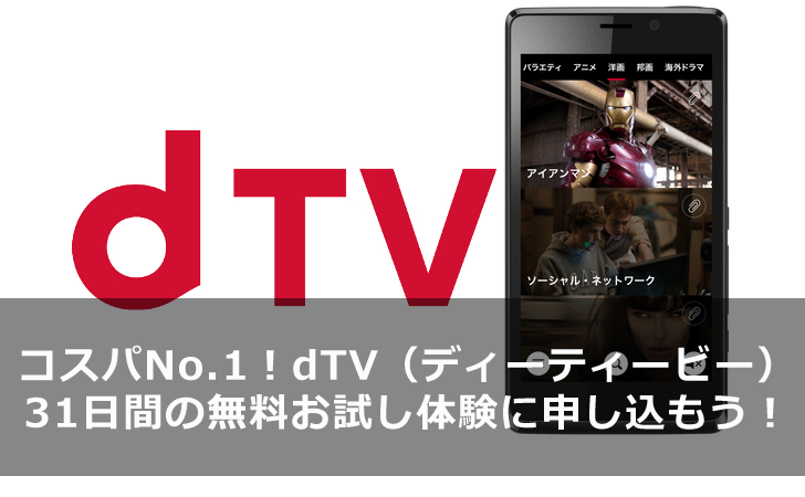 dtv-free-trial-main