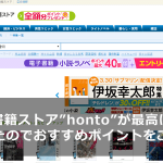 honto-review-main