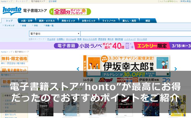 honto-review-main