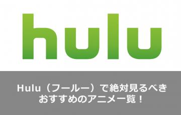 一覧 hulu アニメ