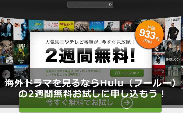 hulu-free-trial-main