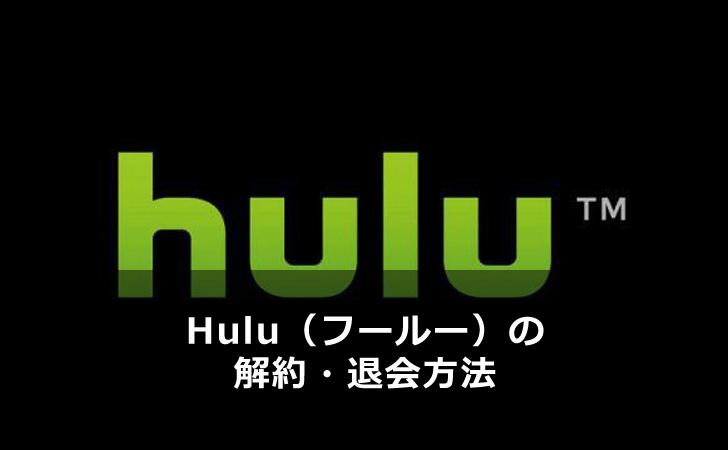 hulu-kaiyaku-main