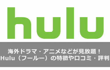hulu-review-main