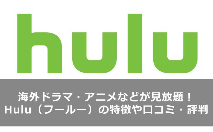 hulu-review-main