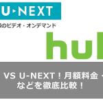 hulu-vs-u-next-main