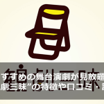 kangeki-main