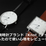 knot-review-main