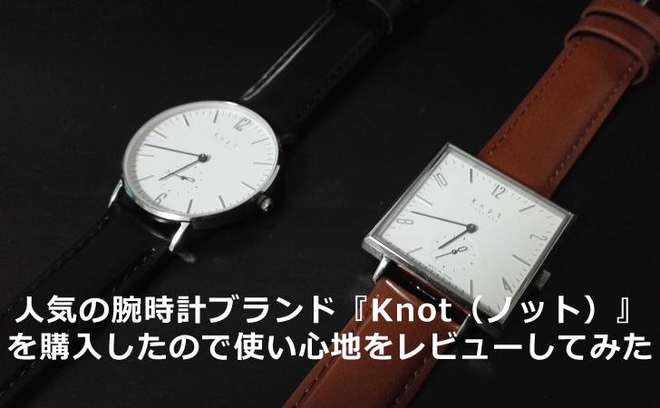 super popular 549a6 05306 人気の腕時計『Knot(ノット)』を購入したので使い心地を ...