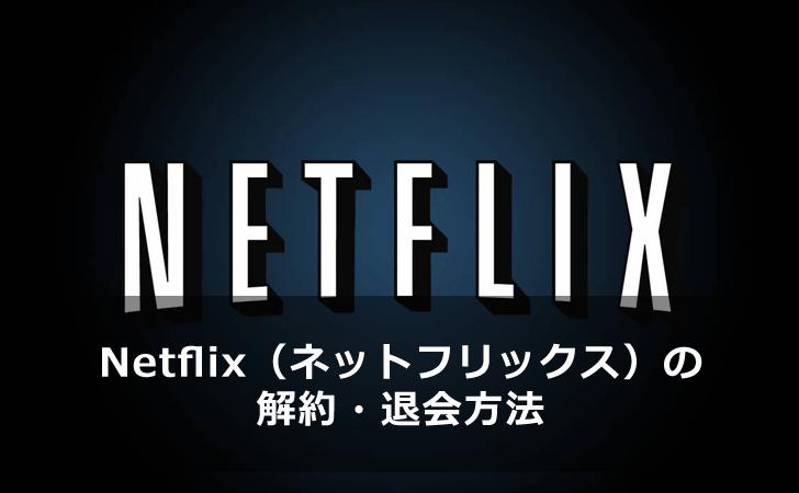 Netflix(ネットフリックス)の解約・退会方法