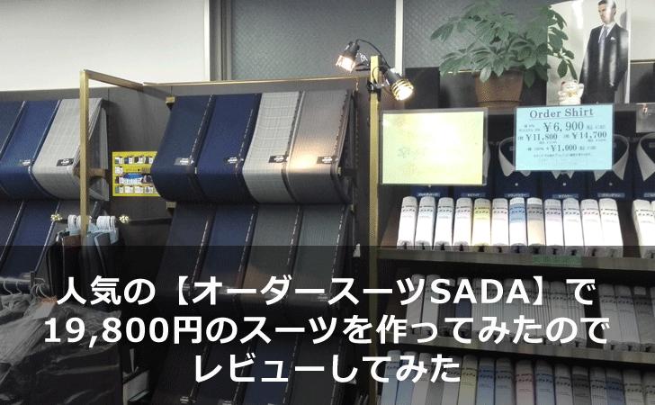 人気の【オーダースーツSADA】で19,800円のスーツを作ってみたのでレビューしてみた