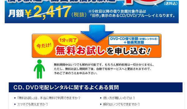 tsutaya-free1