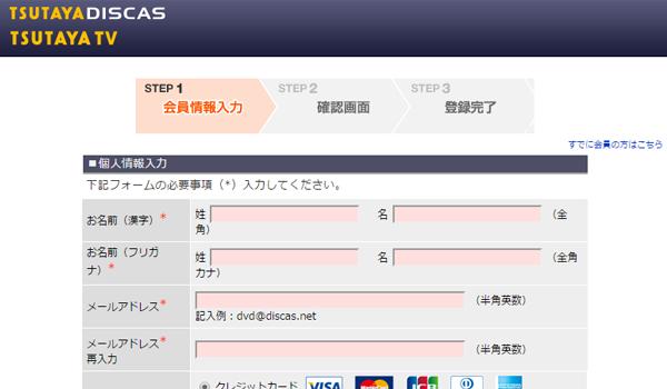 tsutaya-free2