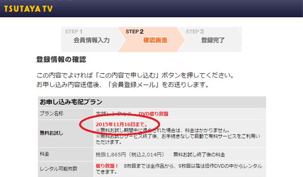 tsutaya-free3