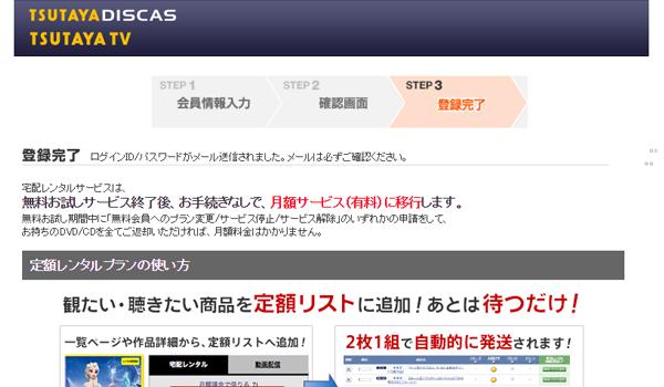 tsutaya-free4