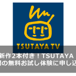 tsutaya-tv-free-trial