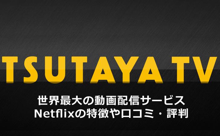 tsutayatv-review-main