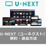 u-next-kaiyaku-main