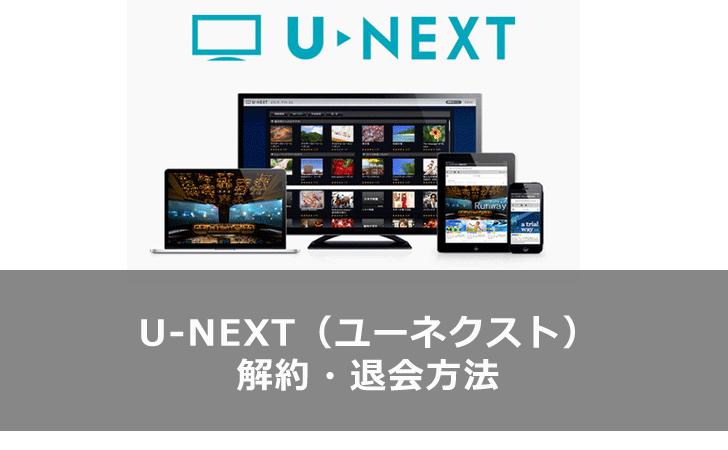 U-NEXT(ユーネクスト)の解約・退会方法