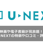 u-next-review-main