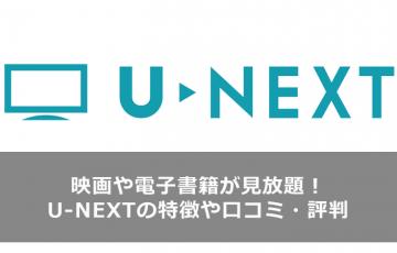 u-next-review-main