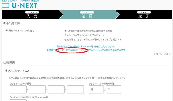 unext-register3