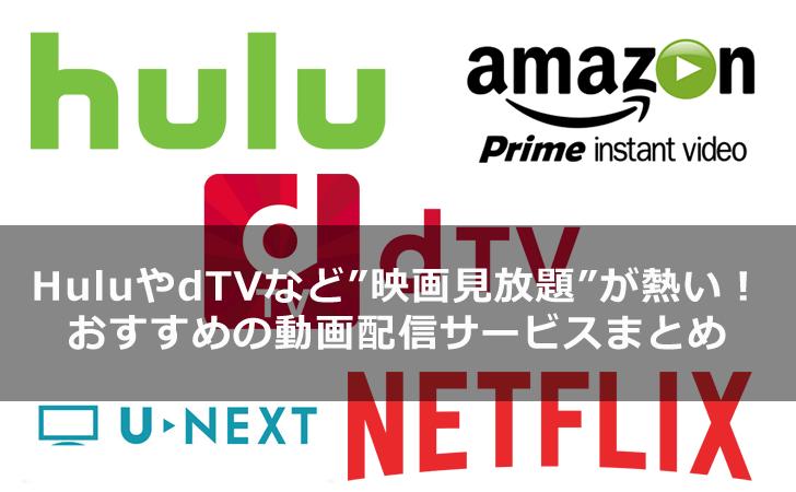 video-on-demand-service-main