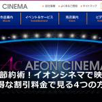 aeon-cinema-main
