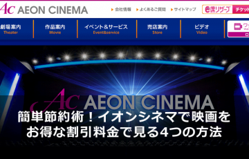 aeon-cinema-main