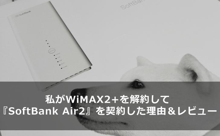 softbankair-main