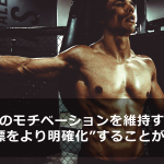 muscle-training-motivation-continuation-main