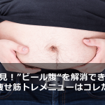 beer-belly-resolution-muscle-training-main
