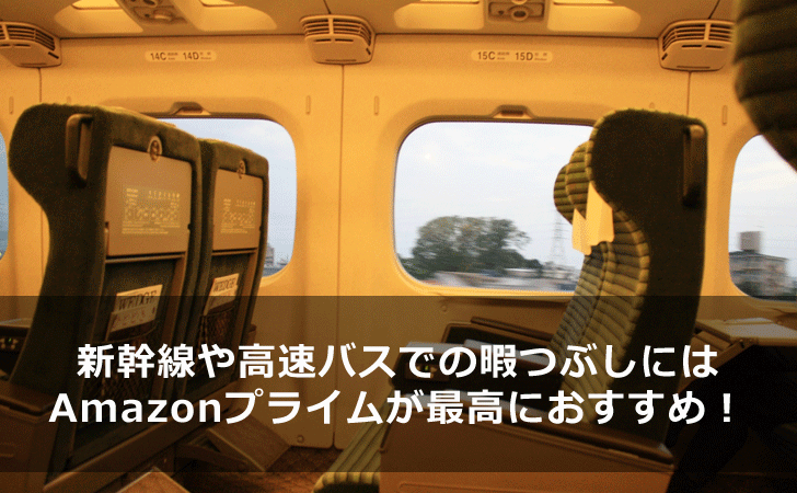 bullet-train-and-express-bus-killing-time-recommend-amazon-prime-main