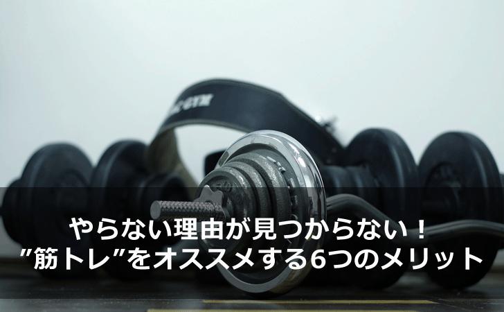 muscle-training-merit-main