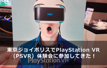 playstation-vr-experience-join-main