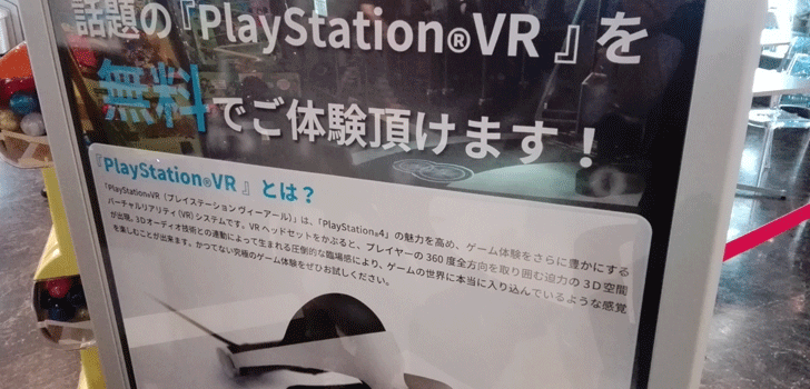 playstation-vr-experience-join-sub2