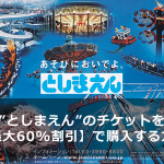 toshimaen-ticket-discount-price-get-main