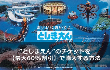 toshimaen-ticket-discount-price-get-main