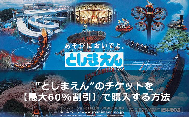 【2019年最新版】としまえんのチケットを最大2,400円割引で購入する方法(割引クーポン)