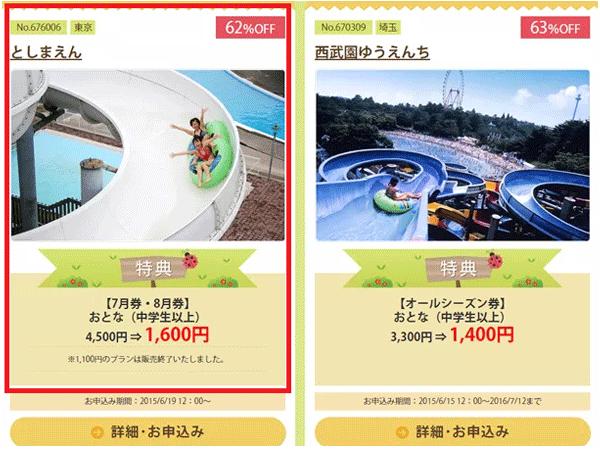 toshimaen-ticket-discount-price-get-sub1