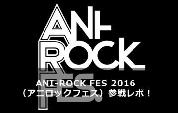 ani-rock-fes-to-join-main